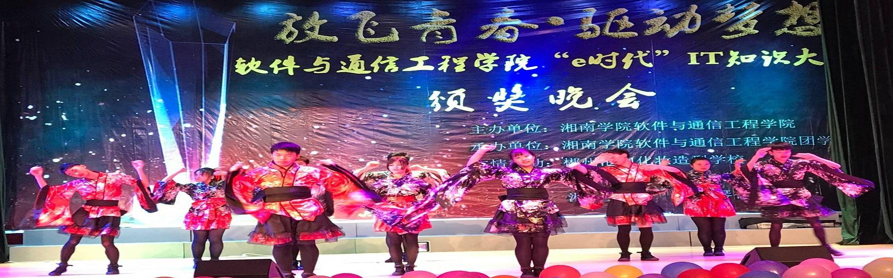 学院特色校园文化活动IT文化节(宽).jpg