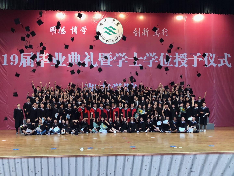 体育学院举行2019届毕业典礼